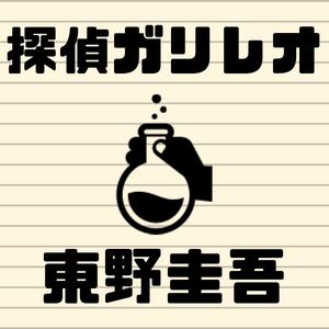 東野圭吾『探偵ガリレオ』