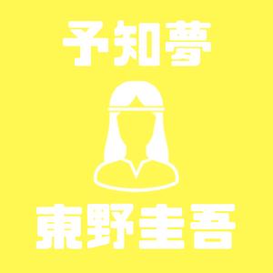東野圭吾『予知夢』