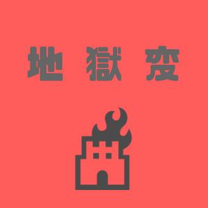 芥川龍之介『地獄変』