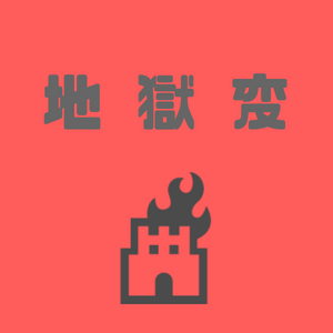 芥川龍之介『地獄変』読書感想文|地獄の造り方