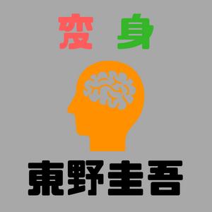 東野圭吾『変身』|「脳が変わった」といわれました