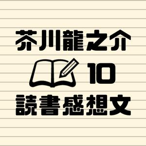 芥川龍之介で読書感想文