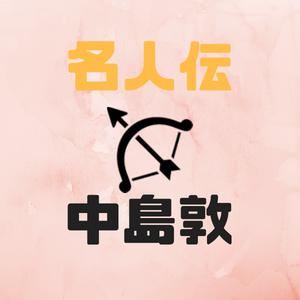 中島敦『名人伝』