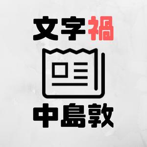 中島敦『文字禍』読書感想文|文字を疑え己も疑え