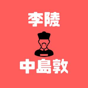 中島敦『李陵』