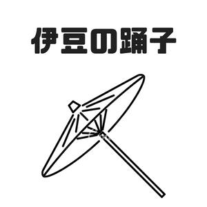 川端康成『伊豆の踊子』読書感想文|20歳の思春期