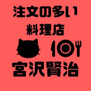宮沢賢治『注文の多い料理店』