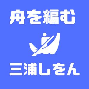 三浦しをん『舟を編む』|マジメに編んだ舟で言葉の海へ