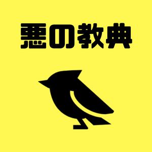 貴志祐介『悪の教典』|英語より殺人が得意な先生