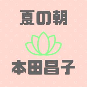 本田昌子『夏の朝』読書感想文