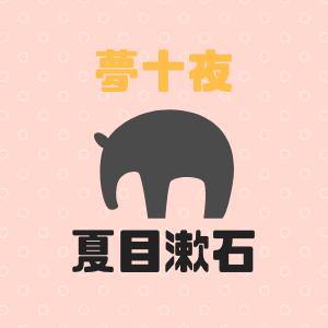 夏目漱石『夢十夜』解説と読書感想文