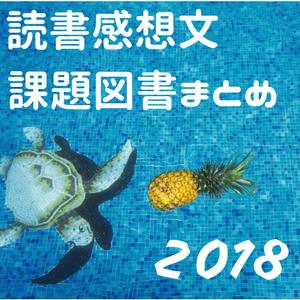 読書感想文課題図書まとめ2018