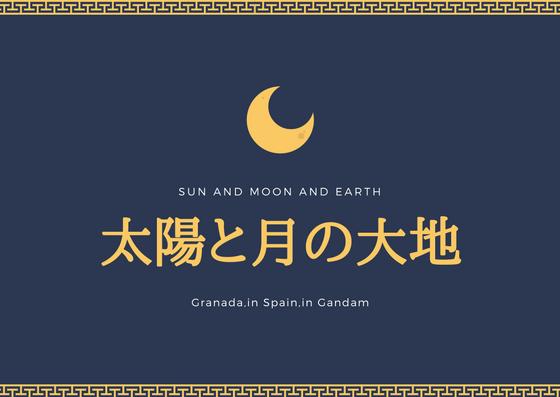 『太陽と月の大地』読書感想文|地球のグラナダと月のグラナダ