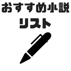 おすすめ小説リスト