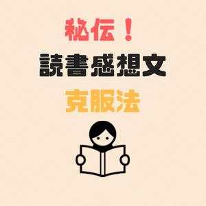 秘伝!読書感想文克服法