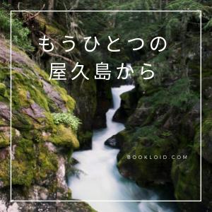 『もうひとつの屋久島から』読書感想文|信じるものを貫いた軌跡