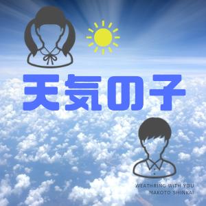 新海誠『天気の子』読書感想文|世界と生きる意味と天命