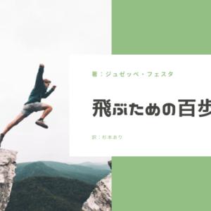 飛ぶための百歩