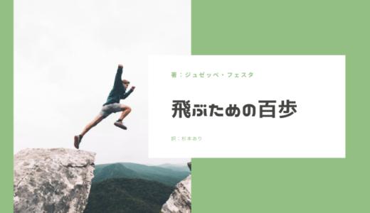 『飛ぶための百歩』読書感想文|ボーイ・ミーツ・ガール