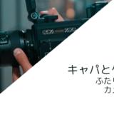 キャパとゲルダ ふたりの戦場 カメラマン